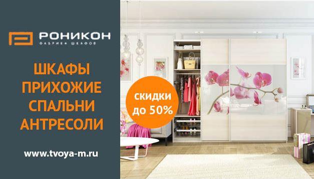 Акции фабрики Роникон 2018-2019. Каталог скидок и подарков