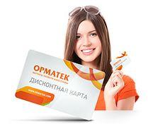 Орматек - Скидки постоянным покупателям.