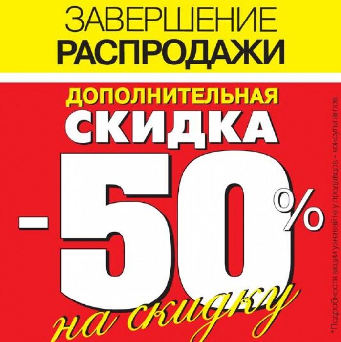 Акции Marmalato. 50% дополнительно к распродаже
