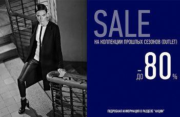 VASSA&Co - SALE на коллекции прошлых сезонов (outlet) ДО 80%