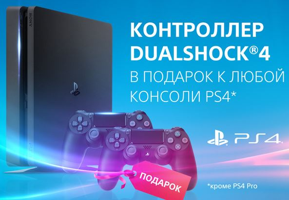 ДНС - Геймпад Dualshock в подарок
