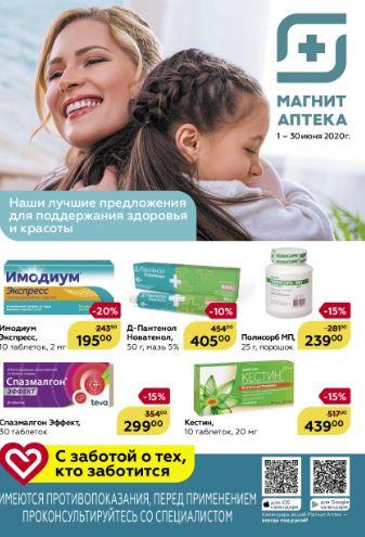 Акции в Магнит аптека. Каталог скидок с 1 по 30 июня 2020