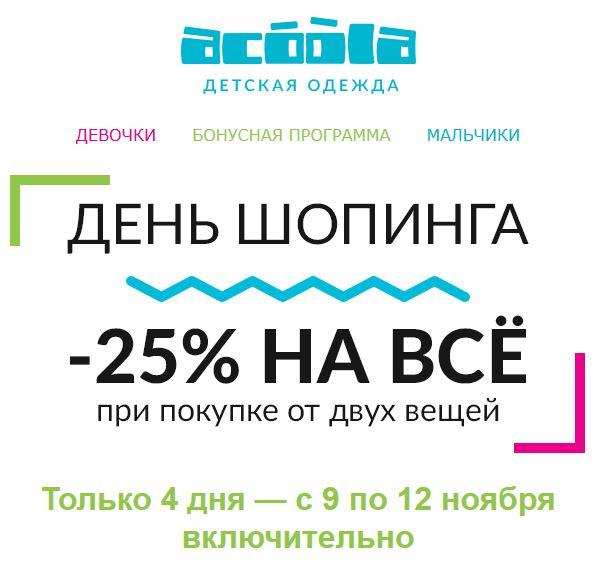 Акции Acoola ноябрь 2019. 25% на ВСЕ включая распродажу