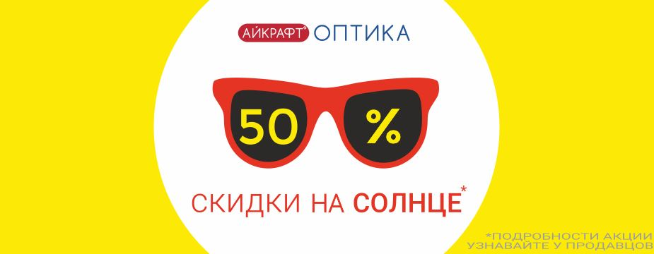 Айкрафт Оптика - Скидка 50% на солнцезащитные очки