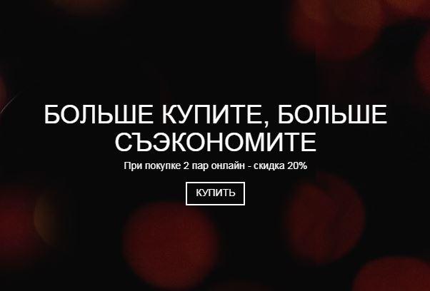 """Акция """"Скидка 20% при покупке 2-х пар"""" в магазине Комфорт Обувь"""