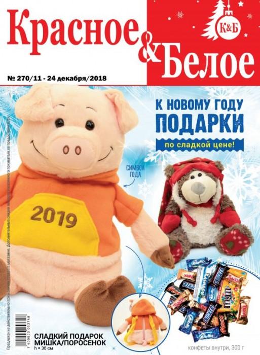 Каталог акций Красное и Белое на алкоголь декабрь 2018. № 270