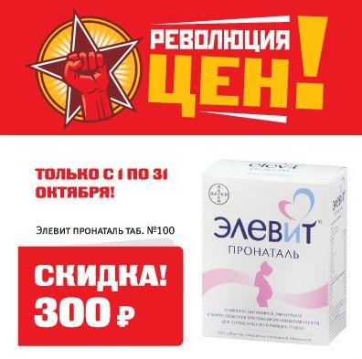 """Акция """"Революция цен"""" в аптеке Первая помощь в октябре 2017"""
