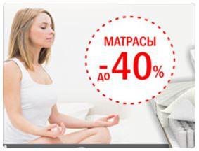 ШАТУРА - Скидки на матрасы до 40%