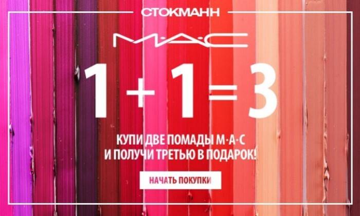 """Акция """"1+1=3"""" в Стокманн. Третья помада MAC в подарок в октябре 2017"""
