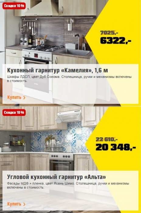 Акции ОБИ сентябрь-октябрь 2018. 10% на кухни