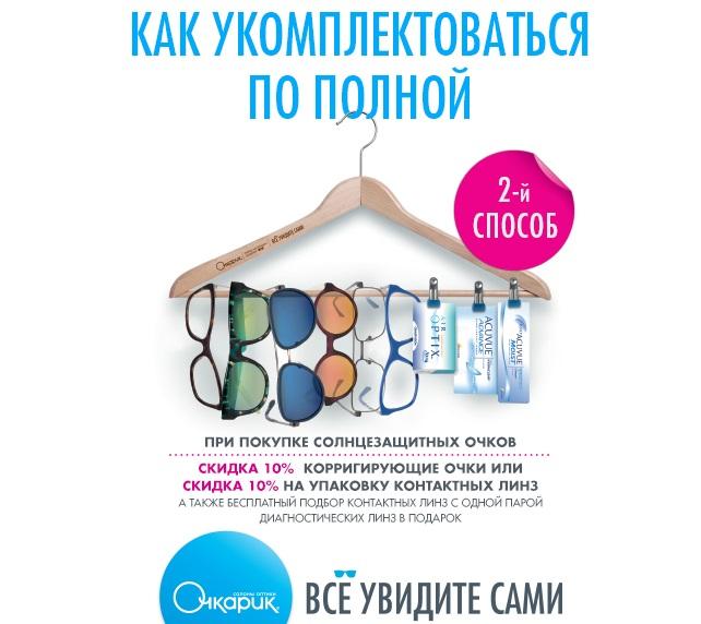 Комплексный подход к защите Ваших глаз в салонах оптики «ОЧКАРИК»