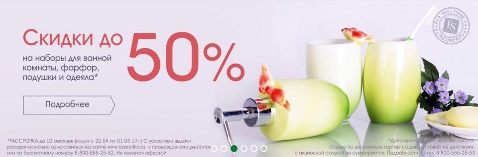 Вестфалика - Скидка 50% на наборы для ванной, подушки и одеяла