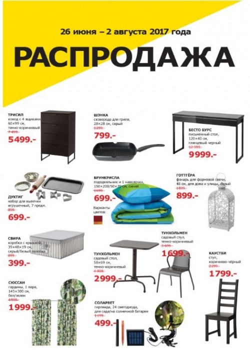Распродажа товаров для дома в ИКЕА с 26 июня по 2 августа 2017
