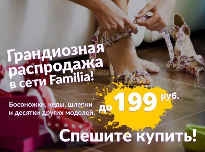 Акция в Familia. Грандиозная распродажа летней обуви. Цены до 199 р.