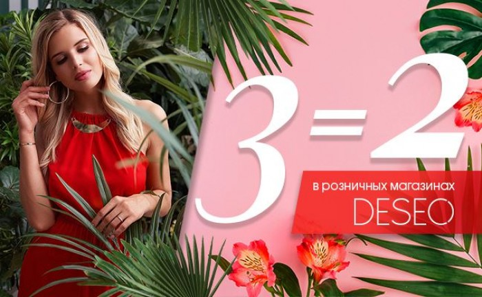 "Акции INCITY август 2018 ""3 по цене 2"" в магазинах DESEO"