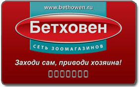 Дисконтные карты магазинов зоотоваров «БЕТХОВЕН»