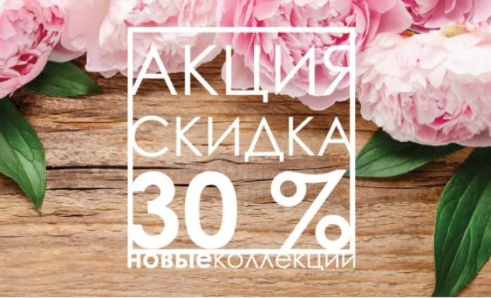 Акции ХЦ. Скидка 30% на новые коллекции 2018