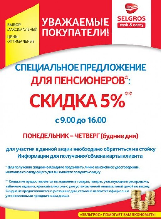 Зельгрос - Скидка пенсионерам 5%