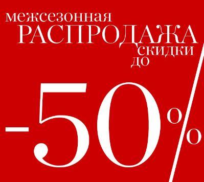 LOVE REPUBLIC - Скидки до 50% на межсезонной распродаже