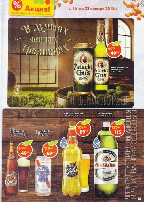 Скидки на алкоголь в Пятерочке. Акции с 16 по 22 января 2018
