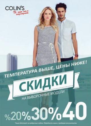 COLIN'S - Скидки до 40% на коллекцию лето 2017