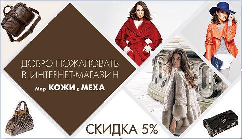 МКМ - Скидка 5% клиентам интернет-магазина.
