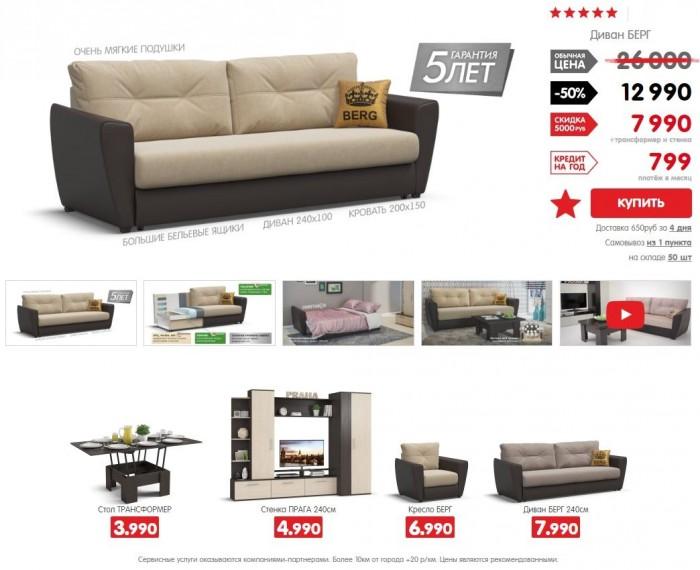 Много Мебели - Акции в мае 2017 года