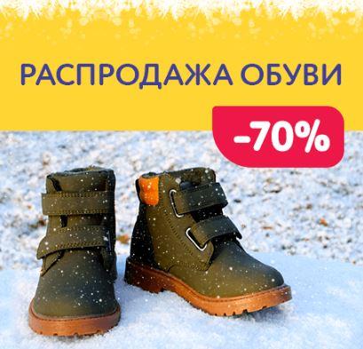 Акции Дочки Сыночки 2019. Грандиозная распродажа обуви