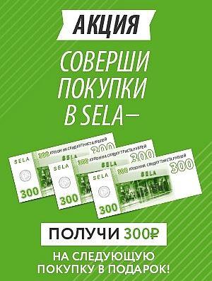 Акция в SELA. Дарим купон на 300 рублей на следующую покупку