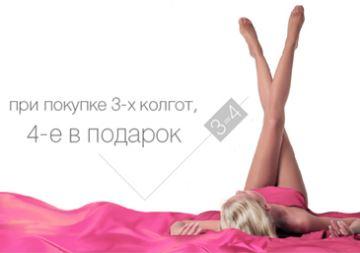 """Дефиле - Акция """"3 = 4"""""""