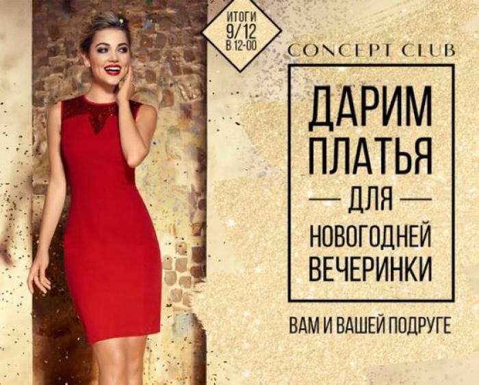 Concept Club - Дарим платья