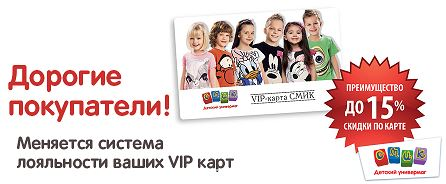 Правила бонусной программы SMYK VIP CARD