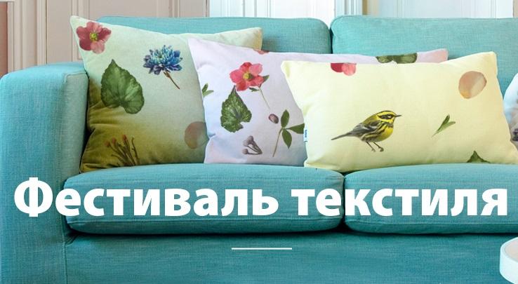 Магазин ЕВРОДОМ, скидки на товары для дома