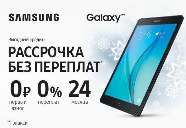 ДНС - Честная рассрочка 0-0-24: планшеты Samsung