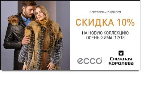Акция в ЭККО. Купон со скидкой 10% на покупку в Снежной Королеве