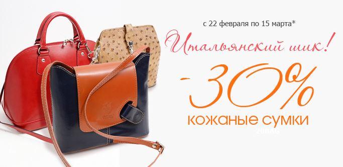 Русский Лен - Скидка 30% на кожаные сумки