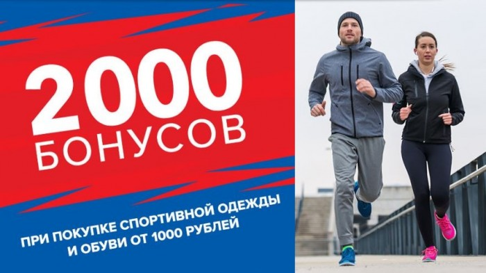 Акции Спортмастер сентябрь-октябрь 2018. 2000 бонусов в подарок
