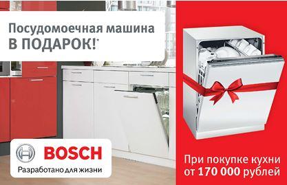 ХОФФ - Посудомоечная машина в подарок