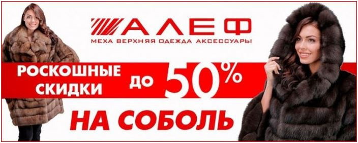 Алеф - Соболь со скидкой до 50%