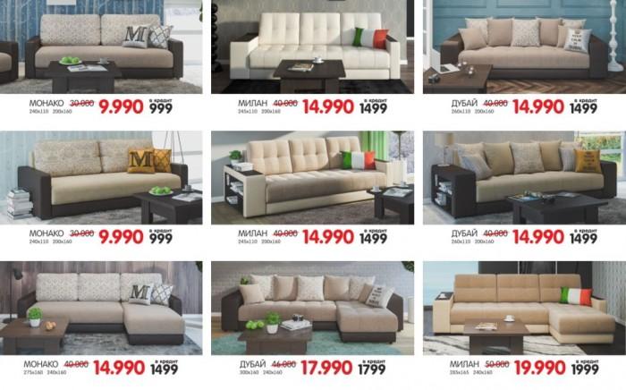 Много Мебели: Каталог, акции, цены на диваны в июле-августе 2017