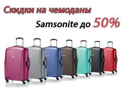 Самсонит - Скидки на чемоданы до 50%