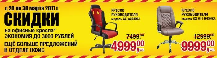 МЕТРО - Суперцены на офисные кресла