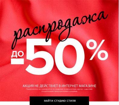 Кира Пластинина - Распродажа со скидками до 50%
