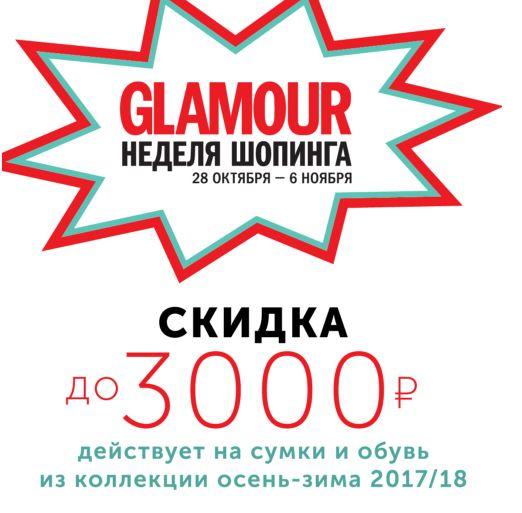759f51031852 В период действия предложения предъявителям купона из журнала Glamour в  салонах Mascotte предоставляется скидка до 3000 ...
