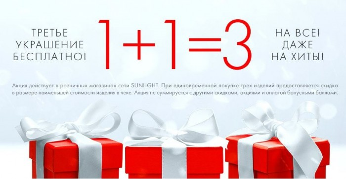 """Акции Санлайт """"1+1=3"""" Третье ювелирное изделие в подарок"""