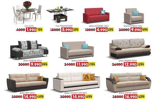 Много Мебели – Самые низкие цены