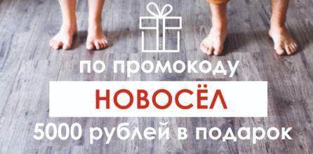 Акции Bo-Box май 2020. Дарим 5000 рублей новоселам