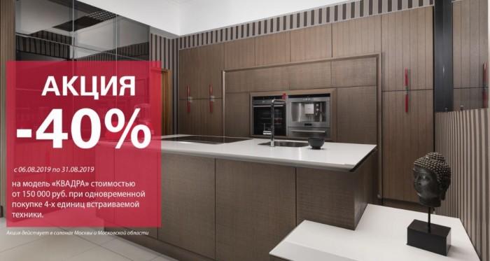 """Акции на кухни Атлас-Люкс. 40% на модели """"Квадра"""""""