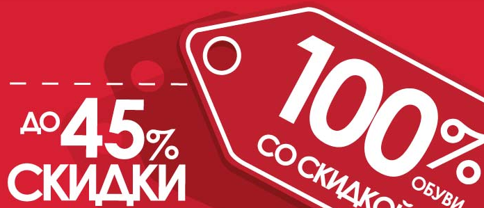 Магазин РЕСПЕКТ , скидки