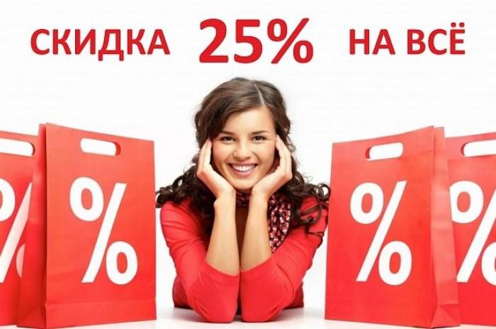 Акции Bliss 2018. Скидка 25% на ВСЕ